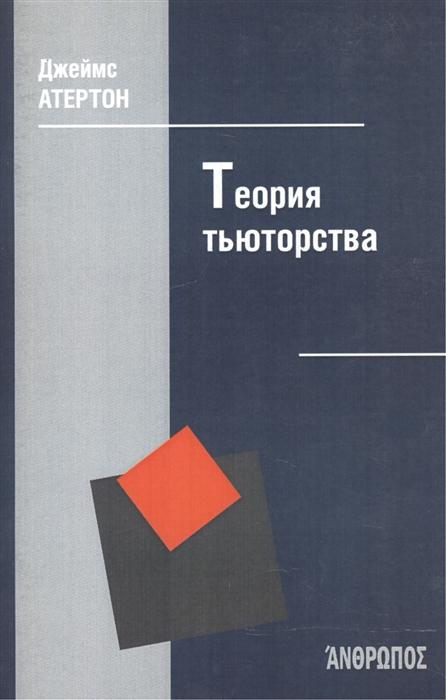 Атертон Дж. Теория тьюторства дж кацикаделис граничные элементы теория и приложения