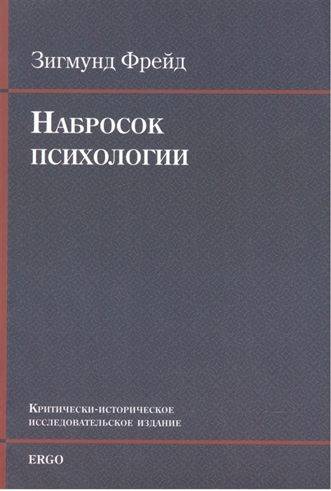 Фрейд З. Набросок психологии CD