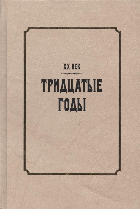 Тиме Г. (отв. ред.) XX век Тридцатые годы Из истории международных связей русской литературы