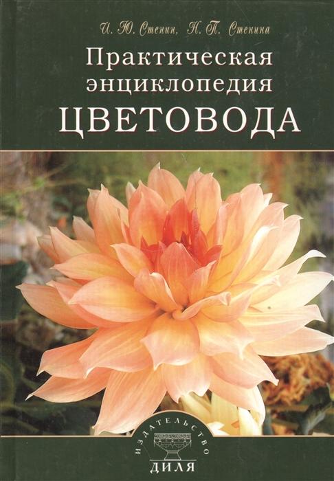 Стенин И., Стенина Н. Практическая энциклопедия цветовода игорь стенин три лика света