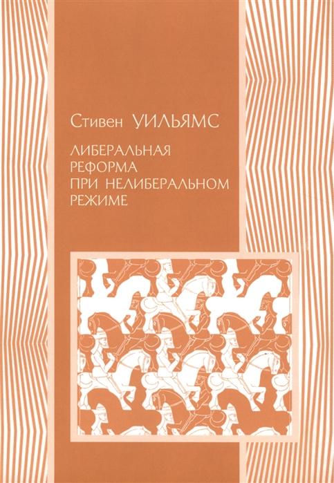 Либеральная реформа при нелиберальном режиме Создание частной собственности в России в 1906-1915 гг