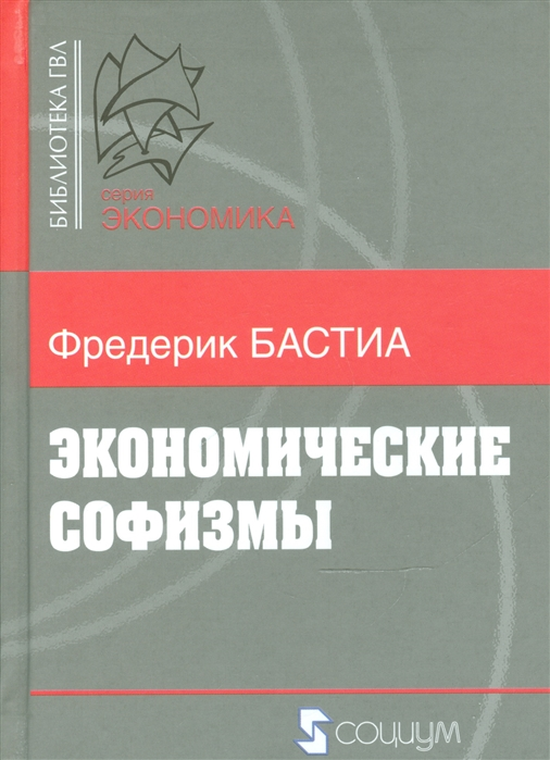 Бастиа Ф. Экономические софизмы
