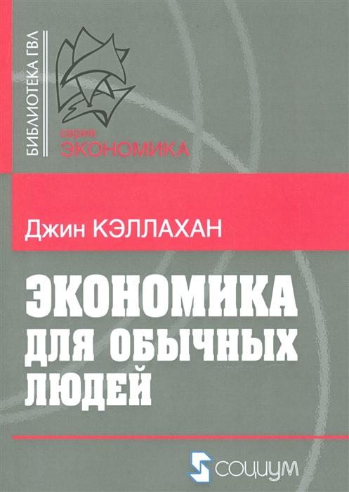 Кэллахан Дж. Экономика для обычных людей