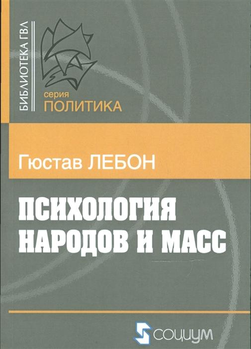 купить Лебон Г. Психология народов и масс онлайн