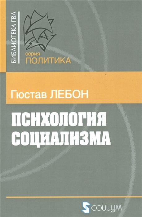 Лебон Г. Психология социализма