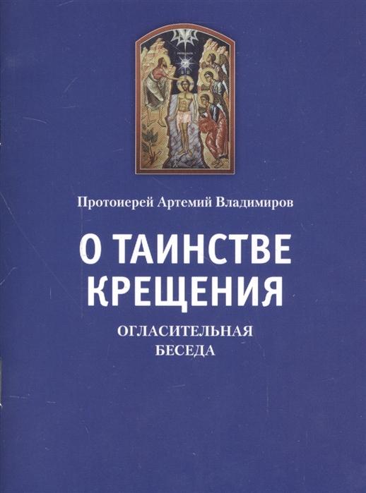 лучшая цена Владимиров А. О таинстве Крещения Огласительная беседа