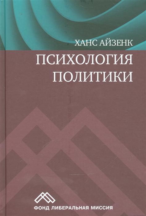 Айзенк Х. Психология политики