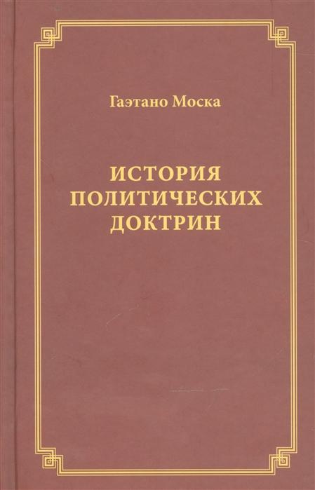 цены Моска Г. История политических доктрин
