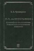 Г.М. де Ховельянос. Философско-теологические и социально-политические воззрение