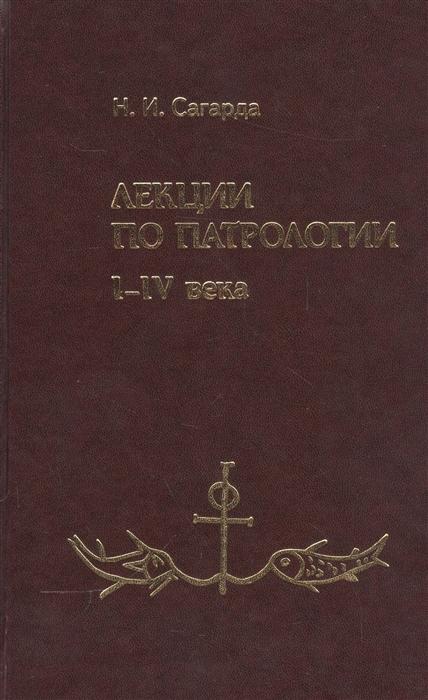 Сагарда Н. Лекции по патрологии I-IV века цена