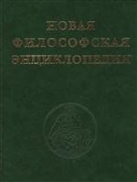 Новая философская энциклопедия (комплект из 4 книг)
