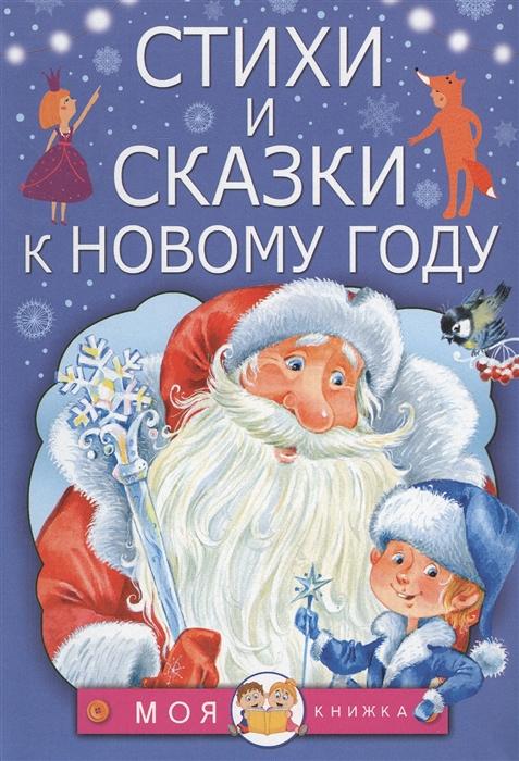 Маршак С., Михалков С, Сутеев В. и др. Стихи и сказки к Новому году цена и фото