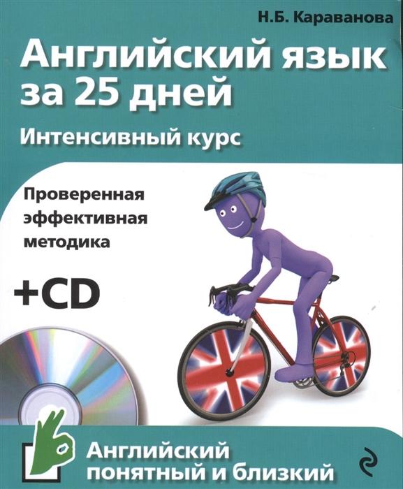 Караванова Н. Английский язык за 25 дней Интенсивный курс CD караванова н английский для русских курс английской звучащей речи cd
