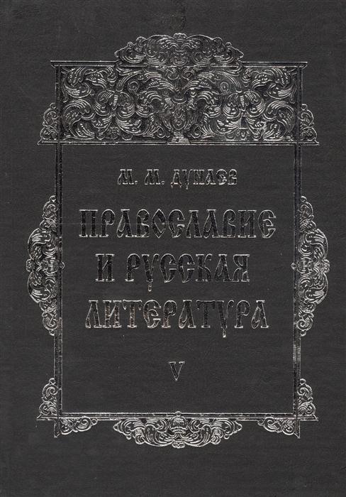 цены Дунаев М. Православие и русская литература В 6-ти томах Том V