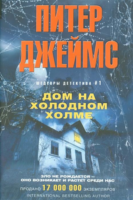 Джеймс П. Дом на Холодном холме Роман