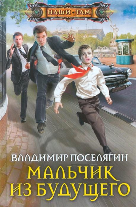 цена на Поселягин В. Мальчик из будущего Роман