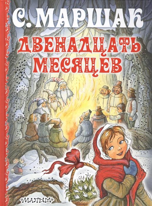 Маршак С. Двенадцать месяцев Драматическая сказка цена в Москве и Питере