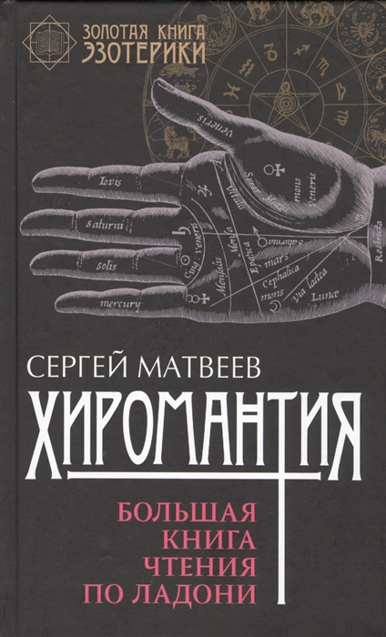 Матвеев С. Хиромантия Большая книга чтения по ладони теодор шварц судьба на ладони хиромантия