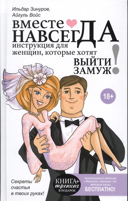 Вместе навсегда Инструкция для женщин которые хотят выйти замуж