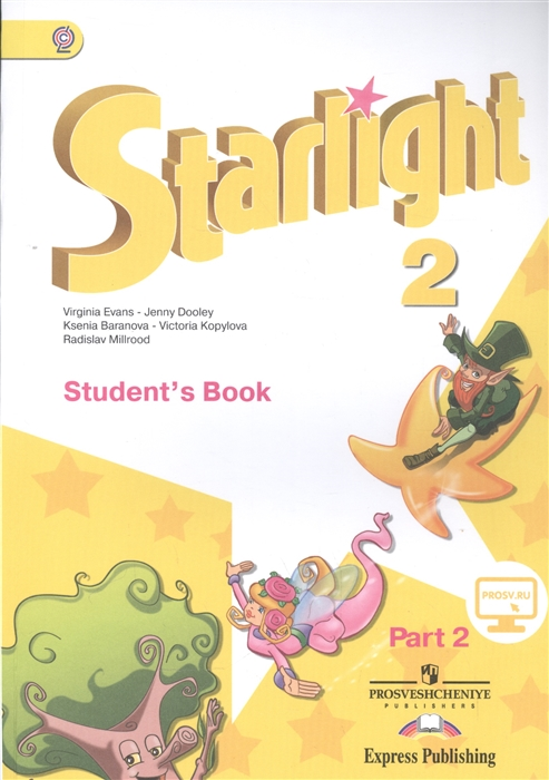 Баранова К., Дули Дж., Копылова В., Мильруд Р., Эванс В. Starlight Student s Book Английский язык 2 класс Учебник В 2-х частях Часть 2 new brand genuine leather women bag fashion retro stitching serpentine quality women shoulder messenger cowhide tassel small bag