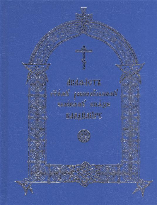 Священник Нефедов И., Левшенко Т. (ред.) Акафист святому равноапостольному великому князю Владимиру