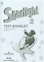 Starlight Test Booklet. Английский язык. 2 класс. Контрольные задания