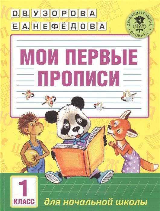 Узорова О., Нефедова Е. Мои первые прописи 1 класс Для начальной школы узорова о нефедова е прописи для младших школьников 1 класс