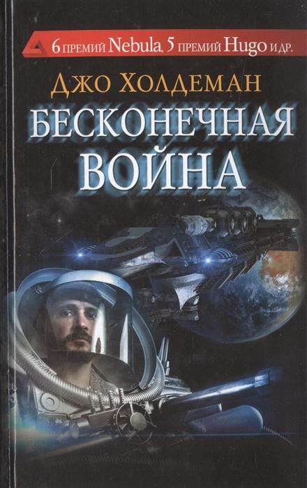 Холдеман Дж. Бесконечная война издательство аст бесконечная война