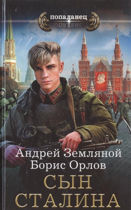 Земляной А., Орлов Б. Рокировка Сын Сталина кейн б охота на орлов