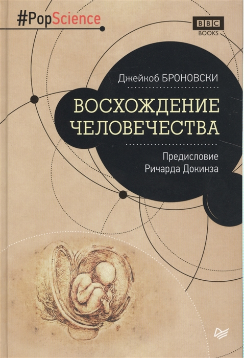 Броновски Дж. Восхождение человечества Предисловие Ричарда Докинза
