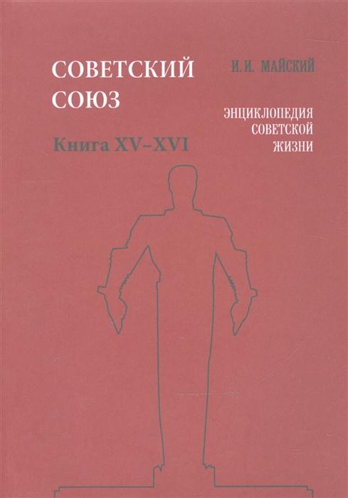 Советский Союз Книга XV-XVI Энциклопедия советской жизни