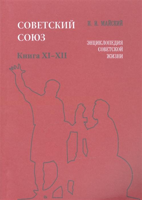 Советский Союз Книга XI-XII Энциклопедия советской жизни