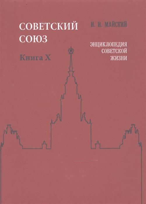 Советский Союз Книга X Энциклопедия советской жизни