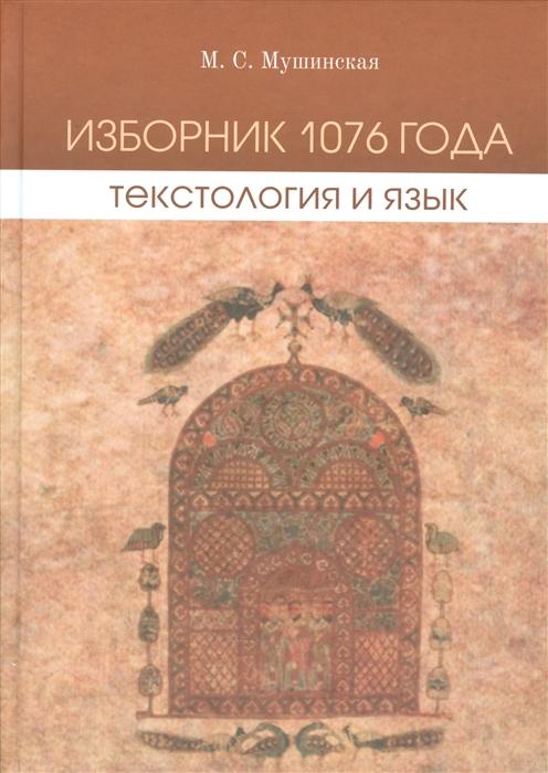 Мушинская М. Изборник 1076 года Текстология и язык CD