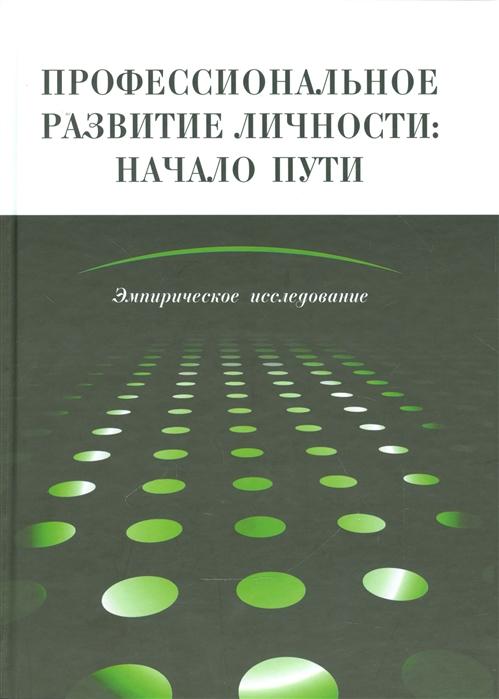 цена на Головей Л., Данилова М., Рыкман Л. и др. Профессиональное развитие личности начало пути Эмпирическое исследование