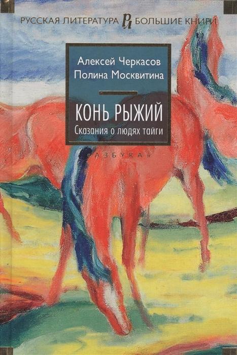 Конь Рыжий Сказания о людях тайги