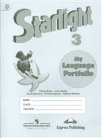 Starlight. Английский язык. 3 класс. Языковой портфель