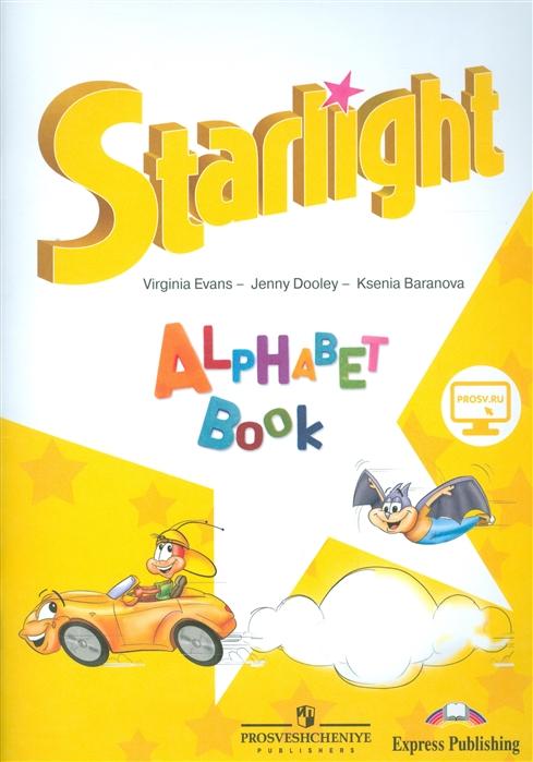Баранова К., Дули Дж., Эванс В. Starlight Английский язык Изучаем английский алфавит лесная мастерская пазл для малышей изучаем английский алфавит самолет