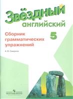 Английский язык. 5 класс. Сборник грамматических упражнений