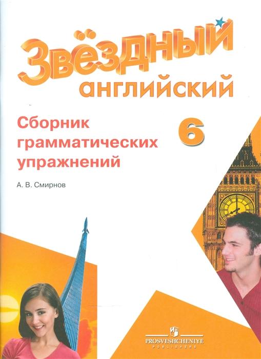 Английский язык 6 класс Сборник грамматических упражнений