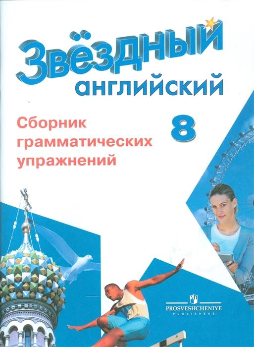 Иняшкин С., Комиссаров К. Starlight Английский язык 8 класс Сборник грамматических упражнений