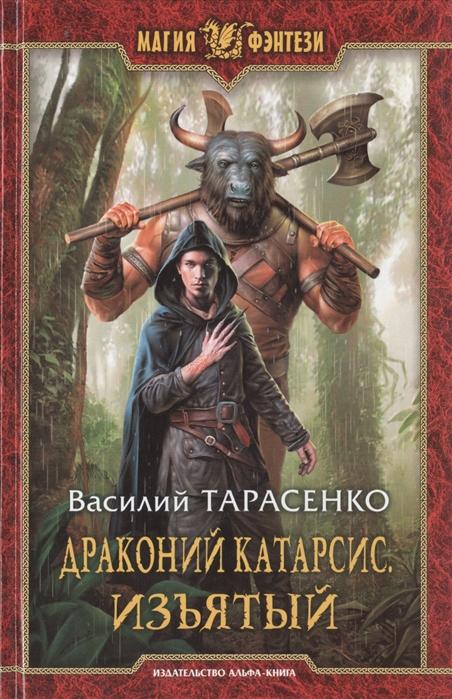 Тарасенко В. Драконий катарсис Изъятый Роман