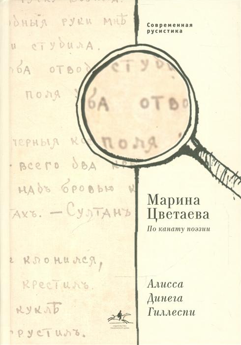 Гиллеспи А. Марина Цветаева По канату поэзии