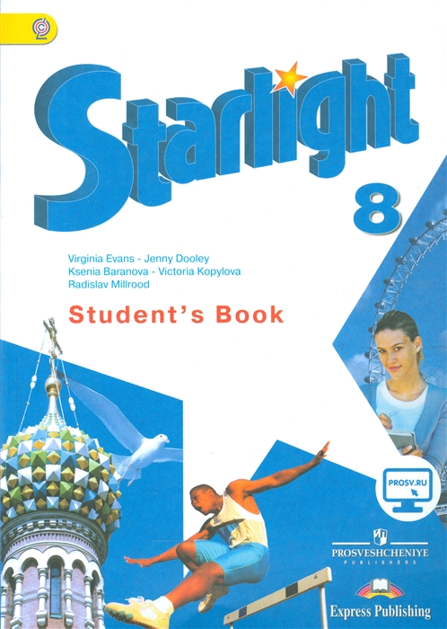 Баранова К., Дули Дж., Копылова В., Мильруд Р., Эванс В. Starlight Student s Book Английский язык 8 класс Учебник для общеобразовательных организаций и школ с углубленным изучением английского языка баранова к дули дж копылова в мильруд р эванс в starlight student s book английский язык 3 класс учебник в 2 х частях часть 1
