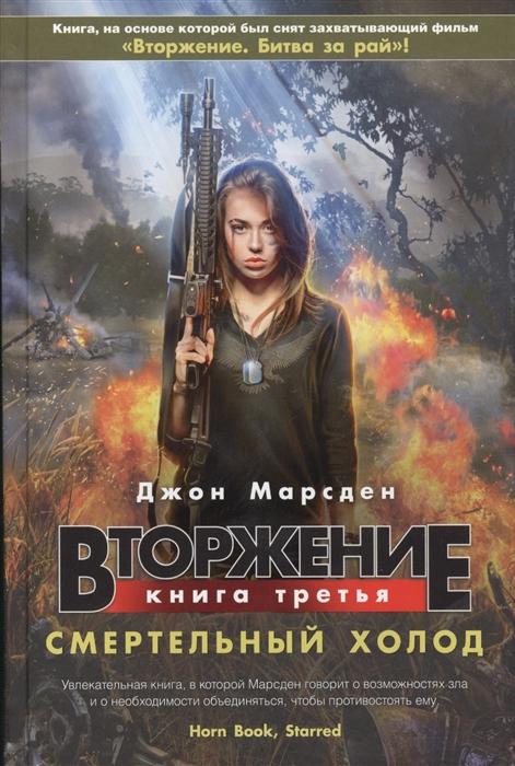 цена на Марсден Дж. Вторжение Книга 3 Смертельный холод