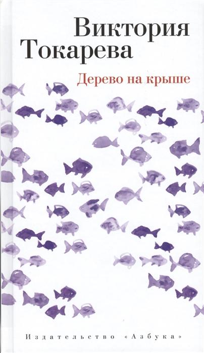 Токарева В. Дерево на крыше Повести рубина д двое на крыше повести рассказы