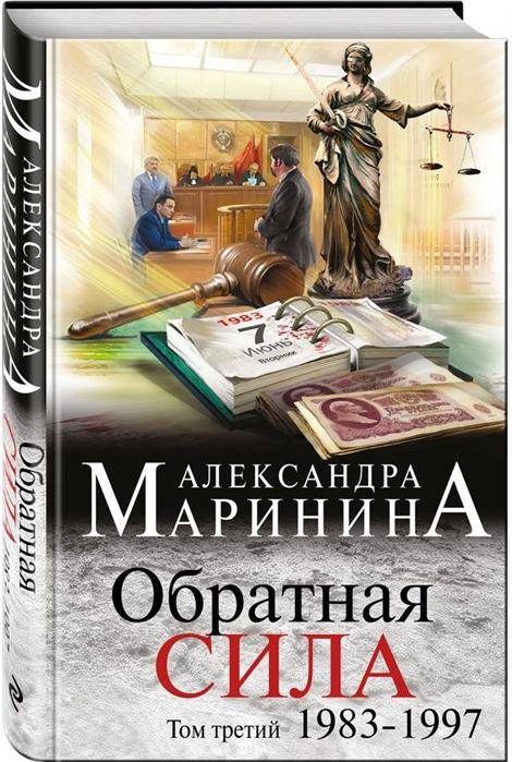Маринина А. Обратная сила Том 3 1983-1997