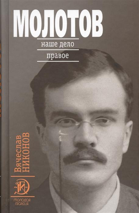 Никонов В. Молотов Наше дело правое В 2-х томах комплект из 2-х книг в упаковке бахтина е книга звезд комплект из 2 х книг в упаковке
