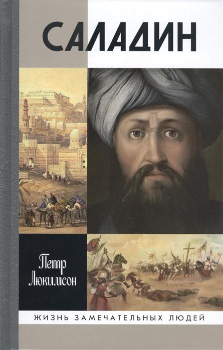 Люкимсон П. Саладин люкимсон п однажды в израиле