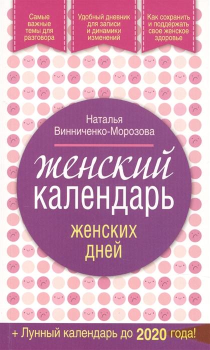 Винниченко-Морозова Н. Женский календарь женских дней Лунный календарь до 2020 года